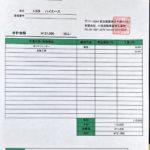 トヨタ ハイエース キャンピングカー修理 [見積り書付き]