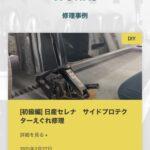 修理事例の項目にDIY追加!